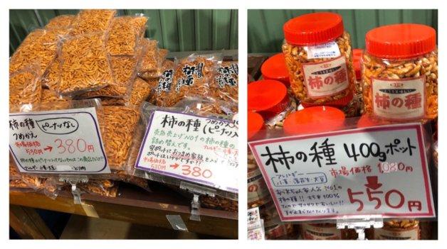 マツコが浅草で買った「三真」の柿の種をあられちゃん家千葉工場直売所に買いに行った