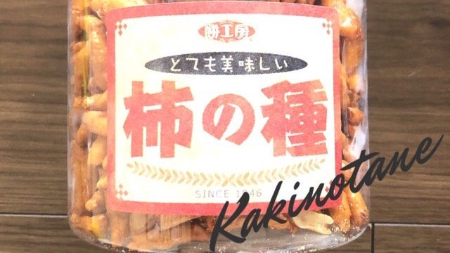 浅草の柿の種