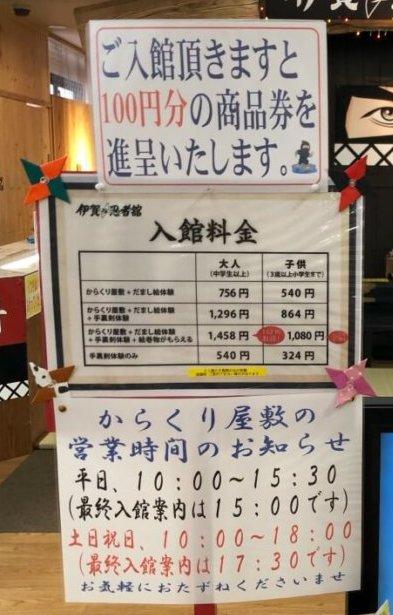 伊賀ドラ忍者館の入館料金と時間