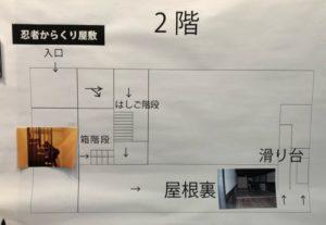 伊賀ドラ忍者館のからくり屋敷案内図