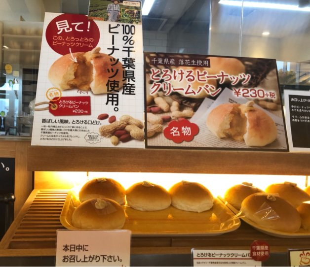 Natural Bread Bakeryのピーナッツクリームパン