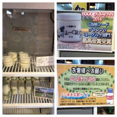 成田ゆめ牧場のログハウス内にある売店のヨーグルトと牛乳