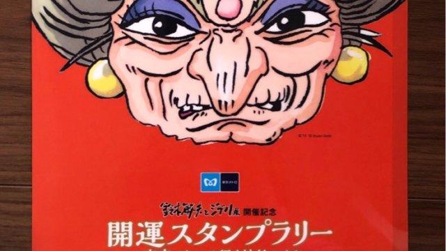 鈴木敏夫とジブリ展(2019)開催記念スタンプラリーの達成賞の湯婆婆のクリアファイル