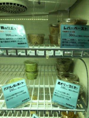 ツォップ(Zopf)の店内で売っているバター
