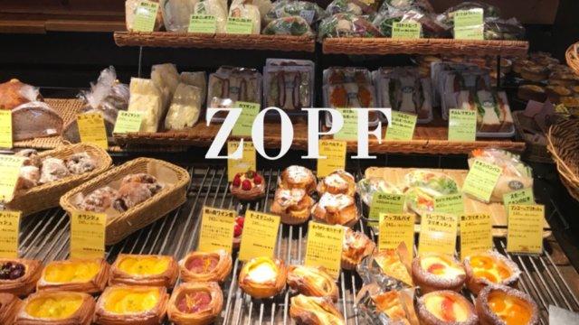 ツォップ(Zopf)店内の様子