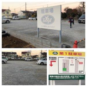 ツオップ(Zopf)駐車場