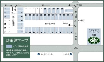 zopfの駐車場の案内マップ