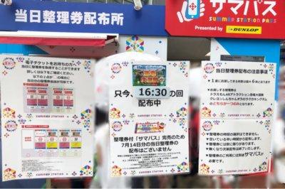 テレ朝夏祭り2019年のの当日の整理券配布場所の前に表示されている時間
