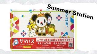 テレ朝夏祭りのチケット「サマパス」