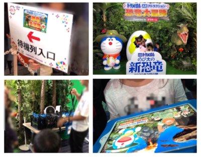 テレビ朝日夏祭り2019年のドラえもんARアトラクションの様子