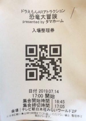 テレビ朝日夏祭り2019年のドラえもんアトラクションの当日の整理券