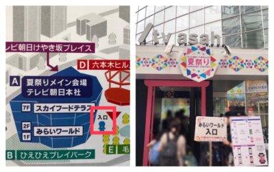 テレビ朝日夏祭り2019年のスカイフードテラスの入り口
