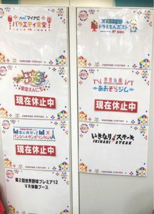 テレビ朝日夏祭り2019年のスカイフードテラスの開催状況