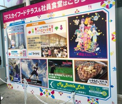テレビ朝日夏祭り2019年のスカイフードテラスで開催しているイベント内容