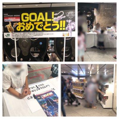 ポケモンスタンプラリー2019の東京駅の特設ゴールカウンターの様子