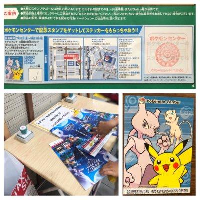ポケモンスタンプラリー2019のポケモンストア東京駅店のスタンプとステッカー