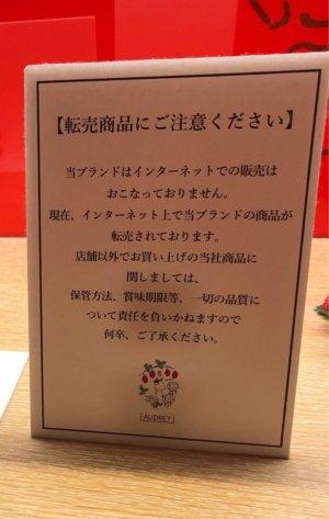 オードリー東京駅グランスタ店の様子