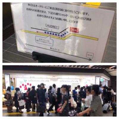 オードリー東京駅グランスタ店の混雑の¥様子