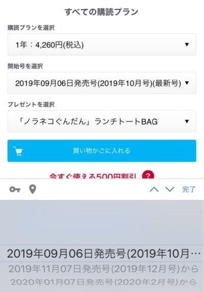 コドモエ(kodomoe)の定期購読の申し込み画面