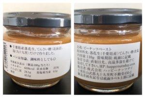 千葉県産のハッピーナッツデイのピーナツバター