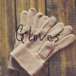マツコの知らない世界で紹介!手袋の通販・販売店情報【12月3日放送】