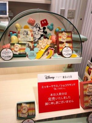 東京駅限定販売している東京ばな奈とディズニーがコラボしたお菓子の店の売り入れ状況