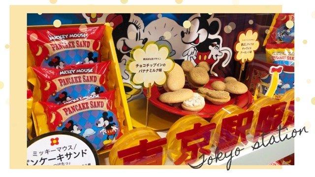 ディズニー スイーツコレクション(Disney SWEETS COLLECTION) by 東京ばな奈 JR東京駅店